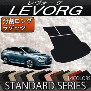 スバル レヴォーグ VM系 分割ロング ラゲッジマット (スタンダード)|fujimoto-youhin