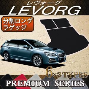 スバル レヴォーグ VM系 分割ロング ラゲッジマット (プレミアム)|fujimoto-youhin