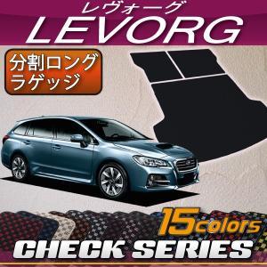 スバル レヴォーグ VM系 分割ロング ラゲッジマット (チェック)|fujimoto-youhin
