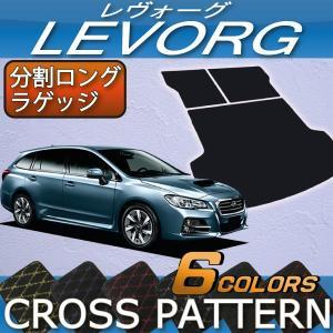 スバル レヴォーグ VM系 分割ロング ラゲッジマット (クロス)|fujimoto-youhin