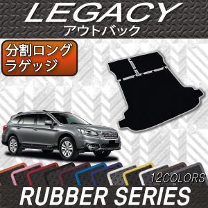 スバル 新型 レガシィ アウトバック BS9 分割ロング ラゲッジマット (ラバー)|fujimoto-youhin