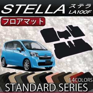 スバル ステラ LA100F フロアマット (スタンダード) fujimoto-youhin