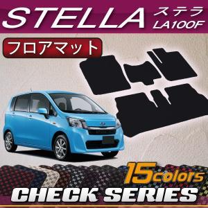 スバル ステラ LA100F フロアマット (チェック) fujimoto-youhin