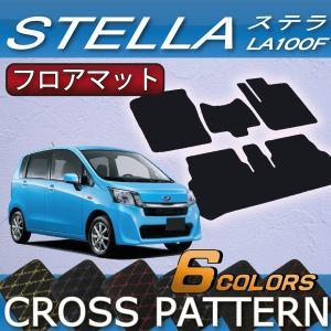 スバル ステラ LA100F フロアマット (クロス) fujimoto-youhin