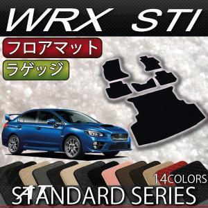 スバル WRX STI フロアマット ラゲッジマット (スタンダード) fujimoto-youhin