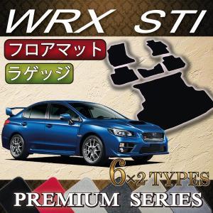 スバル WRX STI フロアマット ラゲッジマット (プレミアム) fujimoto-youhin