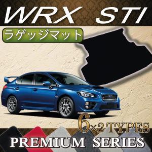 スバル WRX STI ラゲッジマット (プレミアム) fujimoto-youhin
