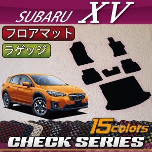 スバル 新型 XV GT系 フロアマット ラゲッジマット (チェック)