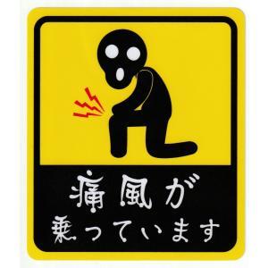 クルマに貼っておもしろくカスタマイズ おもしろステッカー|fujimoto-youhin