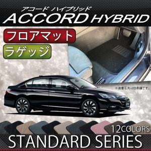 ホンダ アコード ハイブリッド CR6 フロアマット ラゲッジマット (スタンダード)|fujimoto-youhin