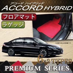 ホンダ アコード ハイブリッド CR6 フロアマット ラゲッジマット (プレミアム)|fujimoto-youhin