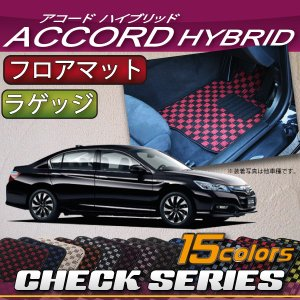 ホンダ アコード ハイブリッド CR6 フロアマット ラゲッジマット (チェック)|fujimoto-youhin
