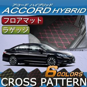 ホンダ アコード ハイブリッド CR6 フロアマット ラゲッジマット (クロス)|fujimoto-youhin