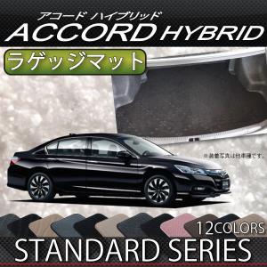 ホンダ アコード ハイブリッド CR6 ラゲッジマット (スタンダード)|fujimoto-youhin
