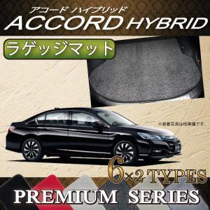 ホンダ アコード ハイブリッド CR6 ラゲッジマット (プレミアム)|fujimoto-youhin