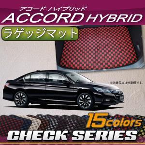 ホンダ アコード ハイブリッド CR6 ラゲッジマット (チェック)|fujimoto-youhin