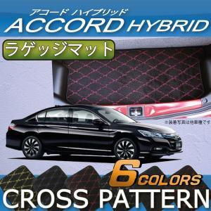 ホンダ アコード ハイブリッド CR6 ラゲッジマット (クロス)|fujimoto-youhin