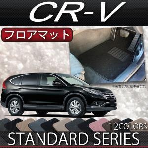ホンダ CR-V RM系 フロアマット (スタンダード)|fujimoto-youhin