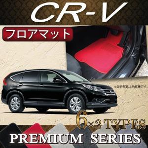 ホンダ CR-V RM系 フロアマット (プレミアム)|fujimoto-youhin