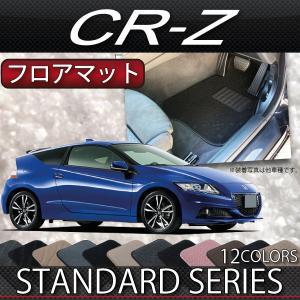 ホンダ CR-Z ZF1 フロアマット (スタンダード)