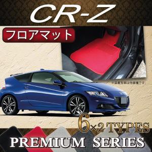 ホンダ CR-Z ZF1 フロアマット (プレミアム)