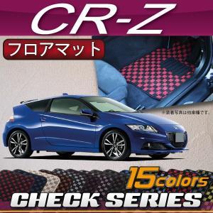 ホンダ CR-Z ZF1 フロアマット (チェック)