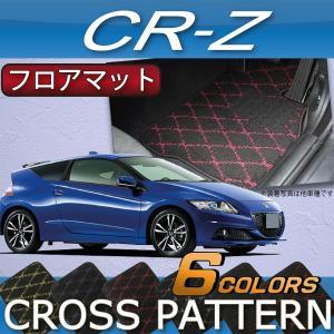 ホンダ CR-Z ZF1 フロアマット (クロス)