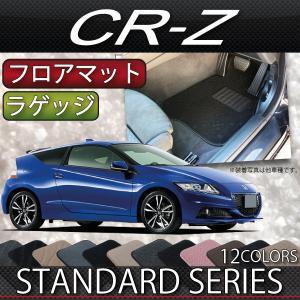 ホンダ CR-Z ZF1 フロアマット ラゲッジマット (スタンダード)