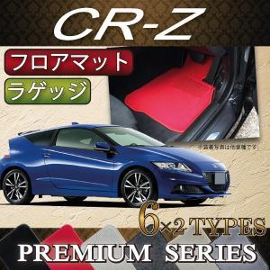 ホンダ CR-Z ZF1 フロアマット ラゲッジマット (プレミアム)
