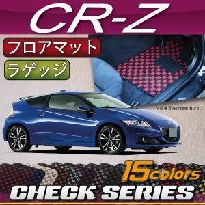 ホンダ CR-Z ZF1 フロアマット ラゲッジマット (チェック)