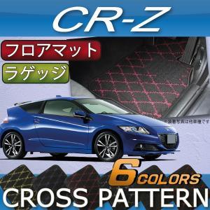 ホンダ CR-Z ZF1 フロアマット ラゲッジマット (クロス)