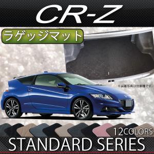 ホンダ CR-Z ZF1 ラゲッジマット (スタンダード)