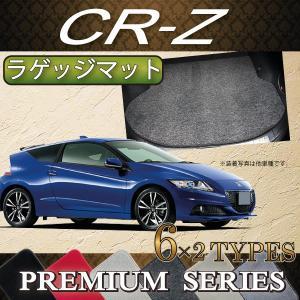 ホンダ CR-Z ZF1 ラゲッジマット (プレミアム)