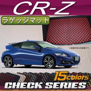 ホンダ CR-Z ZF1 ラゲッジマット (チェック)