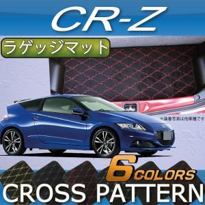 ホンダ CR-Z ZF1 ラゲッジマット (クロス)