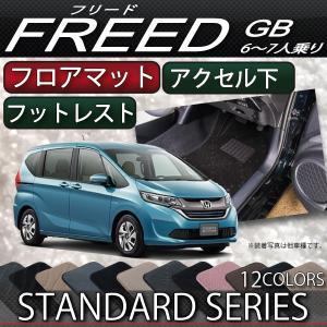 ホンダ 新型 フリード GB フロアマット (スタンダード)|fujimoto-youhin