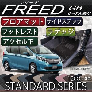 ホンダ 新型 フリード GB フロアマット ラゲッジマット サイドステップマット (スタンダード)|fujimoto-youhin
