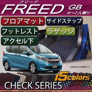 ホンダ 新型 フリード GB フロアマット ラゲッジマット サイドステップマット (チェック)|fujimoto-youhin