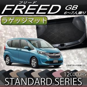 ホンダ 新型 フリード GB ラゲッジマット (スタンダード)|fujimoto-youhin