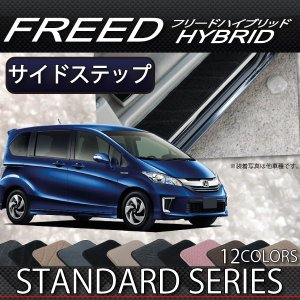 ホンダ フリード ハイブリッド GP系 サイドステップマット (スタンダード)|fujimoto-youhin