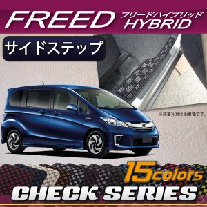 ホンダ フリード ハイブリッド GP系 サイドステップマット (チェック)|fujimoto-youhin