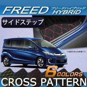 ホンダ フリード ハイブリッド GP系 サイドステップマット (クロス)|fujimoto-youhin