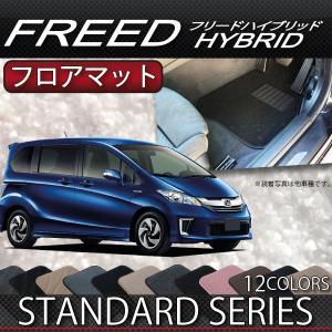 ホンダ フリード ハイブリッド GP3 (6人・7人) 乗り フロアマット (スタンダード)|fujimoto-youhin
