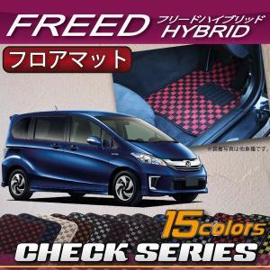 ホンダ フリード ハイブリッド GP3 (6人・7人) 乗り フロアマット (チェック)|fujimoto-youhin
