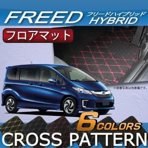 ホンダ フリード ハイブリッド GP3 (6人・7人) 乗り フロアマット (クロス)|fujimoto-youhin