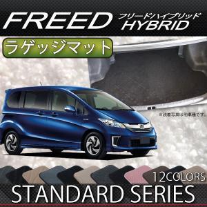 ホンダ フリード ハイブリッド GP3 (6人・7人) 乗り 分割 ラゲッジマット (スタンダード)|fujimoto-youhin
