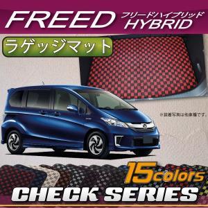ホンダ フリード ハイブリッド GP3 (6人・7人) 乗り 分割 ラゲッジマット (チェック)|fujimoto-youhin