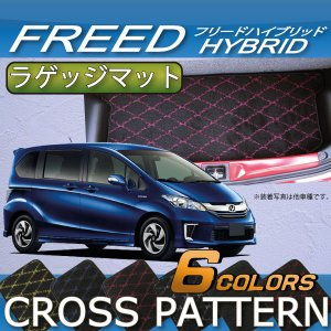 ホンダ フリード ハイブリッド GP3 (6人・7人) 乗り 分割 ラゲッジマット (クロス)|fujimoto-youhin