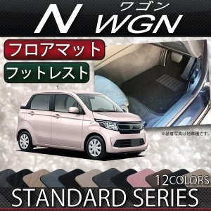 ホンダ N WGN N-WGN カスタム JH1 JH2 フロアマット (フットレストカバー付き) (スタンダード)|fujimoto-youhin