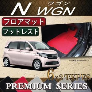ホンダ N WGN NWGN カスタム JH1 JH2 フロアマット (フットレストカバー付き) (プレミアム)|fujimoto-youhin